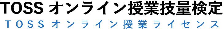 TOSS授業技量検定 TOSS授業ライセンス