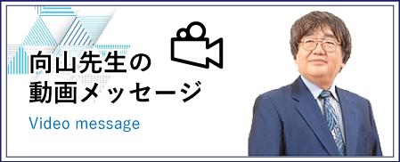 向山先生の動画メッセージ Video message